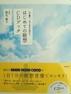 はじめての瞑想CDブック表紙.jpg