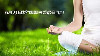 yogaday_blog_top.jpg